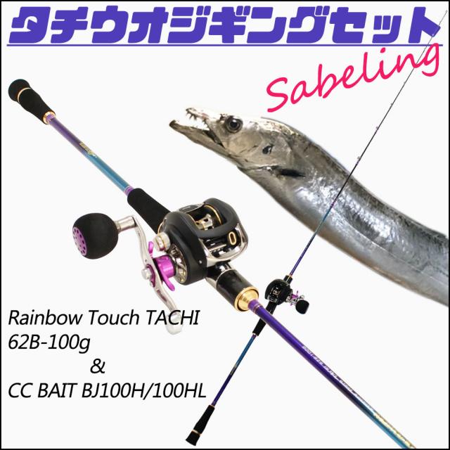 タチウオジギングセット レインボータッチ TACHI 62B-100G & スポーツライン CC BAIT BJ100H (jiggingset-001)