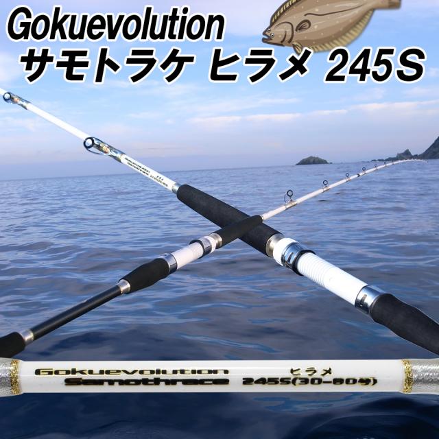 ヒラメロッド ゴクエボリューション サモトラケ ヒラメ245S(30~80号)(goku-089812)