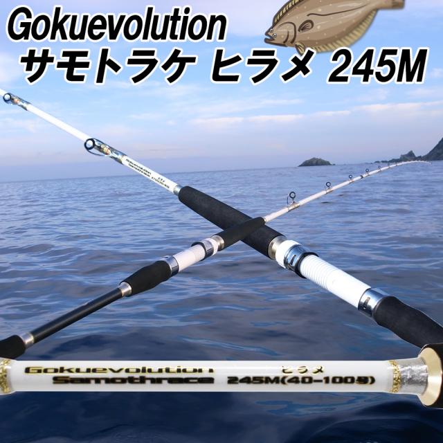 ヒラメロッド ゴクエボリューション サモトラケ ヒラメ245M(40~100号)(goku-089829)