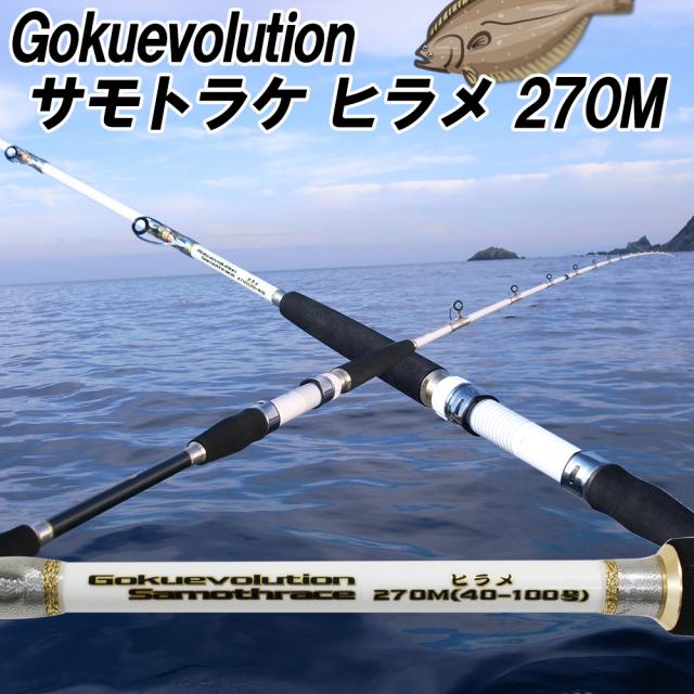 ヒラメロッド ゴクエボリューション サモトラケ ヒラメ270M(40~100号)(goku-089843)