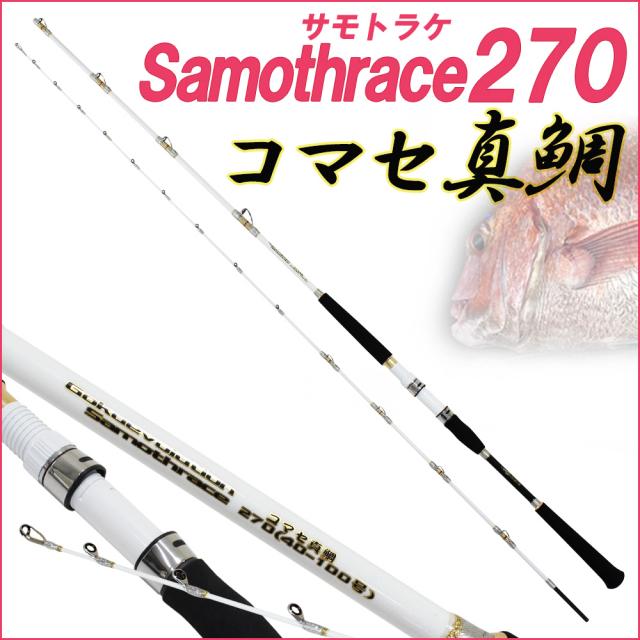☆ポイント5倍☆コマセ真鯛サモトラケコマセ真鯛270(40-100号)(goku-086675)