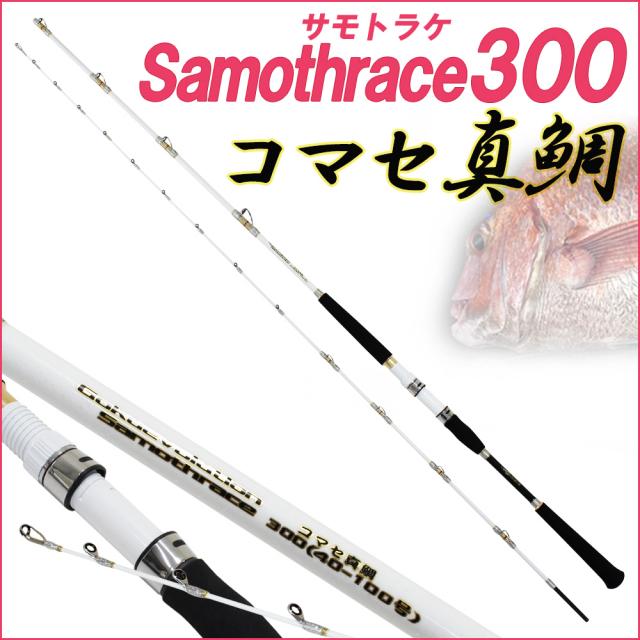 ☆ポイント5倍☆コマセ真鯛サモトラケコマセ真鯛300(40-100号)(goku-086682)