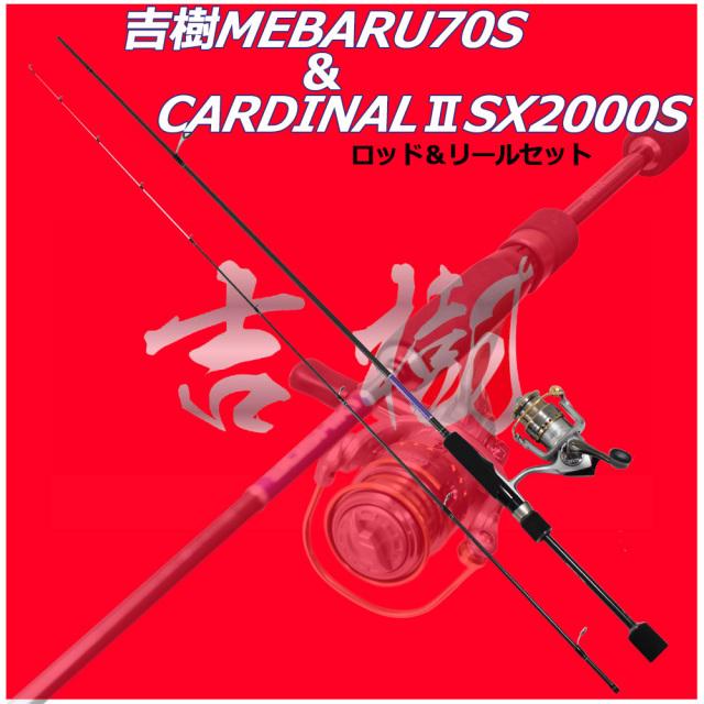吉樹70sメバリング ロッド&リール セット(300015-abu-065918s)