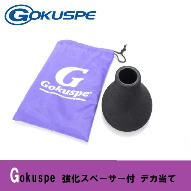 ☆ポイント5倍☆強化スペーサー付 デカ当て(goku-087979)