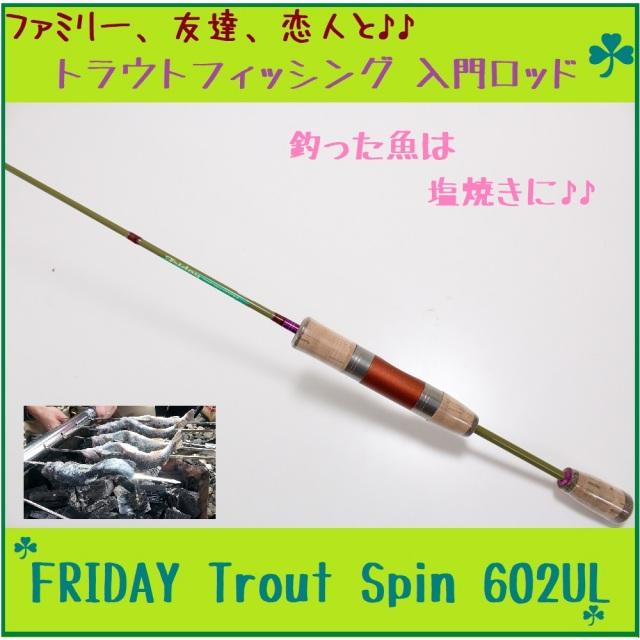 エリアトラウト専用 FRIDAY TROUT(フライデートラウト) SPIN 602UL(ori-950547)