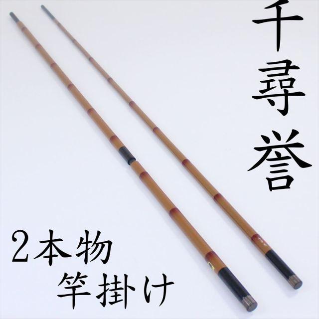 千尋 誉(せんじん ほまれ)竿掛け2本物 口巻(daishin-730421)