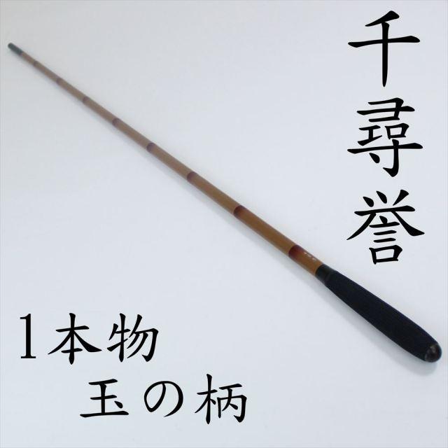 千尋 誉(せんじん ほまれ)玉の柄1本物 口巻(daishin-730445)