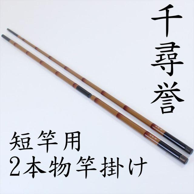 千尋 誉(せんじん ほまれ)短竿用 竿掛け2本物 口巻(daishin-730438)