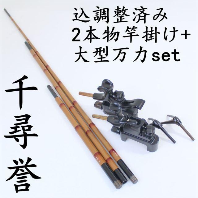 へらぶな竿掛け/万力セット 千尋 誉(せんじん ほまれ)竿掛け2本物 口巻 + 大型万力セット  (daishin-730421daiset)