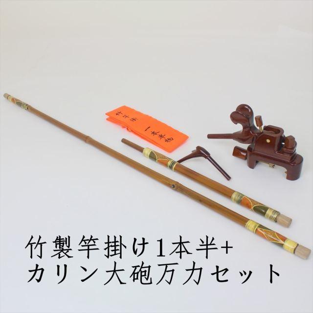 竹製竿掛け1本半 + カリン大砲万力セット(daishin-730643)