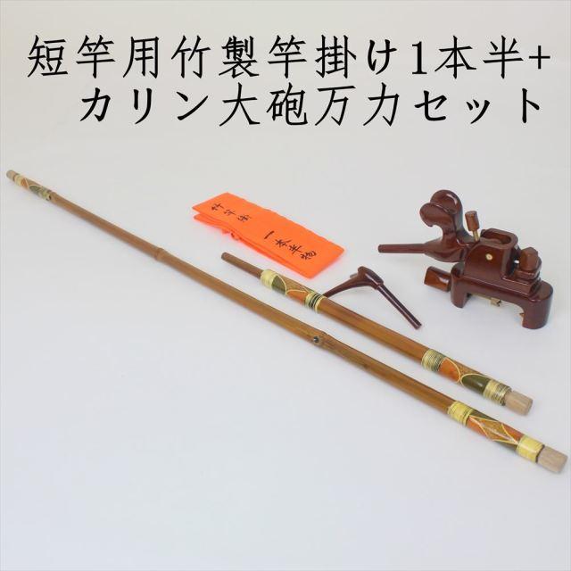 短竿用竹製竿掛け1本半 + カリン大砲万力セット(daishin-730650)