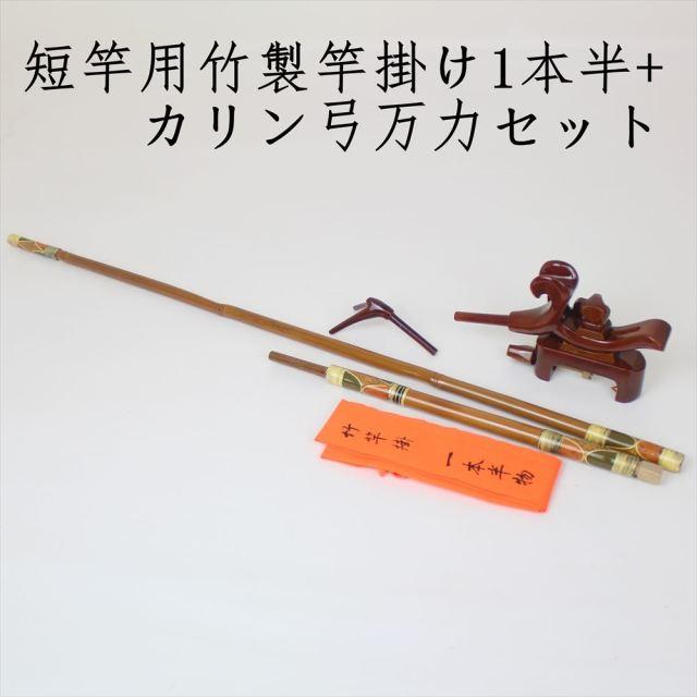短竿用竹製竿掛け1本半 + カリン弓万力セット(daishin-730636)