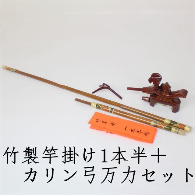 竹製竿掛け1本半 + カリン弓万力セット(daishin-730629)