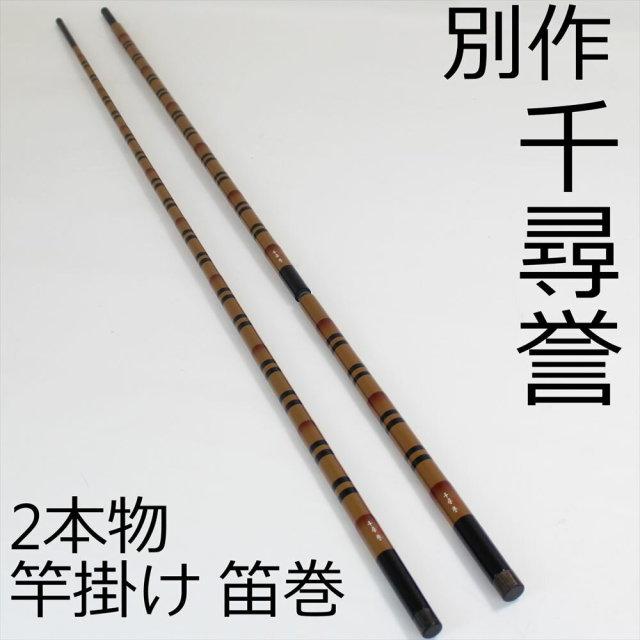千尋 誉(せんじん ほまれ)竿掛け2本物 笛巻(daishin-730889)
