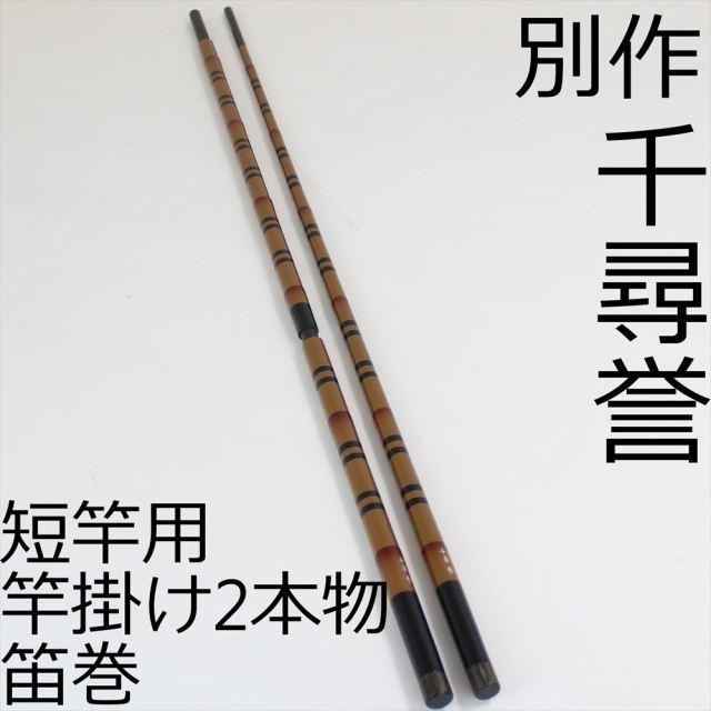 千尋 誉(せんじん ほまれ)短竿用竿掛け2本物 笛巻(daishin-730896)