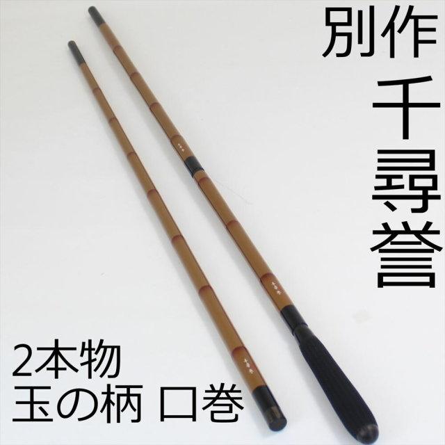 千尋 誉(せんじん ほまれ)玉の柄2本物 口巻(daishin-730919)