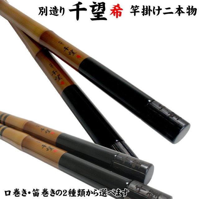 千望 希(ちぼう まれ)竿掛け2本物(daishin-sk-730)