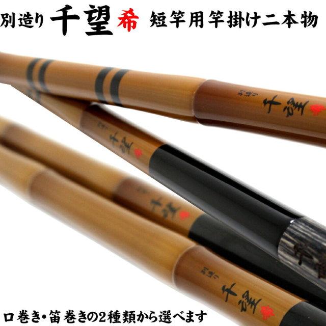 千望 希(ちぼう まれ)短竿用竿掛け2本物(daishin-tz-730)