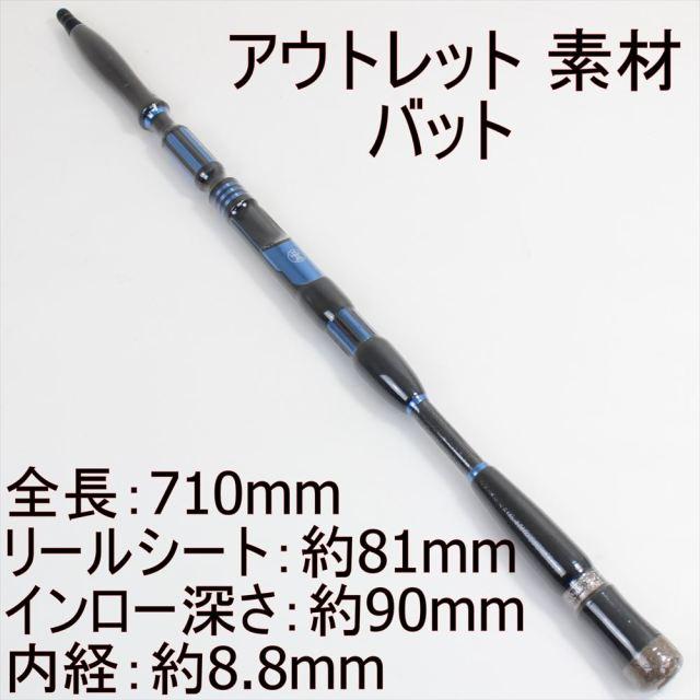 アウトレット 素材 バット 内径8.8mm (out-in-181218-5)
