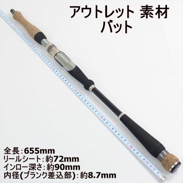 アウトレット 素材 バット 内径8.7mm (out-in-181218-6)