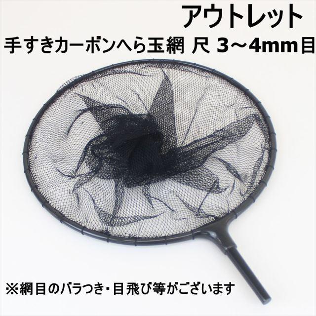 アウトレット 3Kカーボン 手すきカーボンへら玉網 尺 3~4mm目 黒 (out-in-30042-bk)