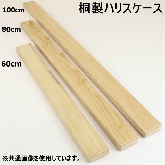 桐製薄型ハリスケース 60cm (50012-60)