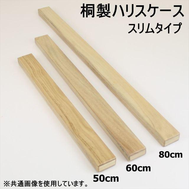 桐製薄型ハリスケース スリムタイプ 50cm (50224-50)