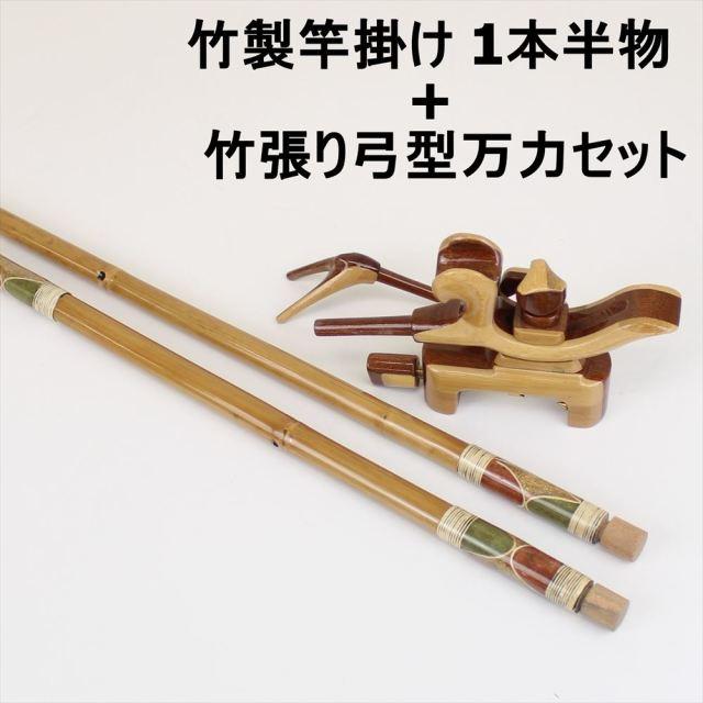 竹製竿掛け 1本半物 + 竹張り弓型万力セット [40063]
