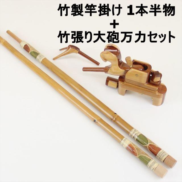 ダイシン 竹製竿掛け 1本半物 + 竹張り大砲万力セット (daishin-732593)