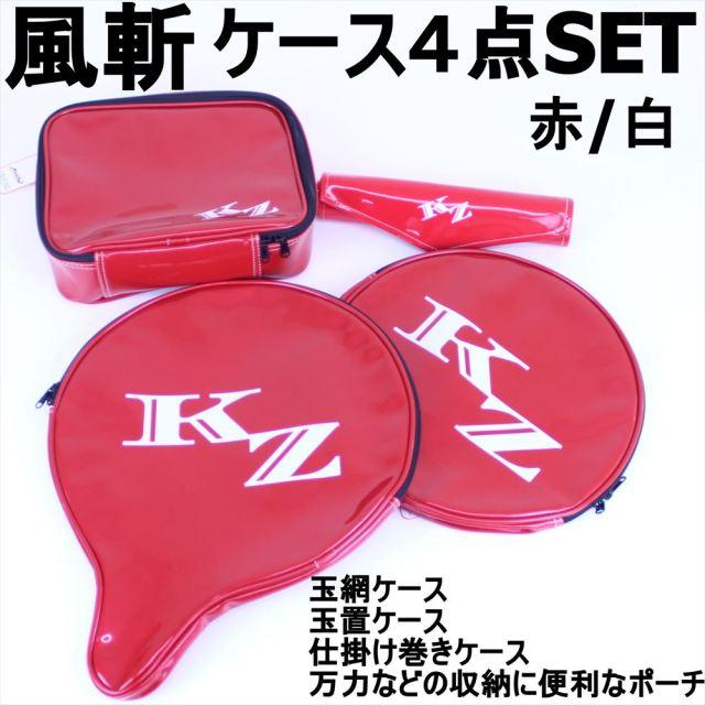 風斬 HERA EQケース4点SET 赤/白(kazeset)
