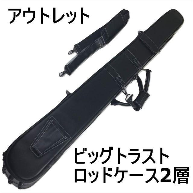 【アウトレット】 ビッグトラスト ロッドケース2層 ブラック (out-in-daishin-730476)