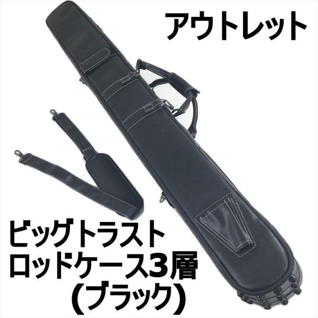 【アウトレット】 ビッグトラスト ロッドケース3層 (ブラック) (out-in-daishin-730483-2)