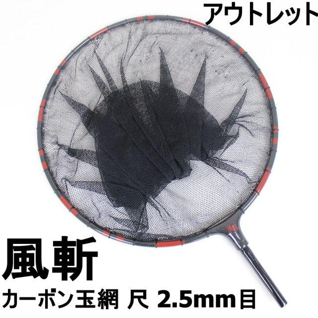 【アウトレット】風斬 カーボン玉網 尺 2.5mm目 黒 (out-in-30038-30-25-bk)
