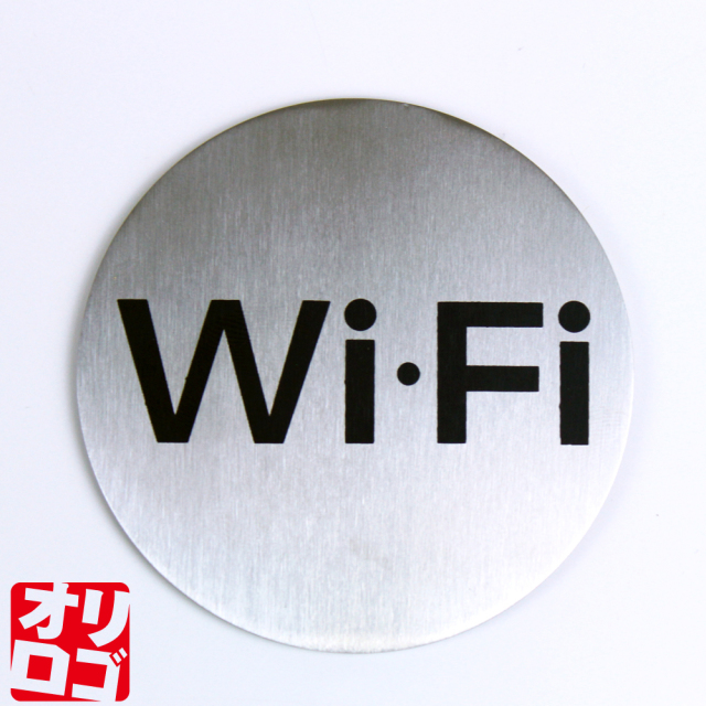 【Cpost】丸形メタル案内プレート ステンレス 両面テープ付き Wi-Fi 標識 (orilogo-0956105)