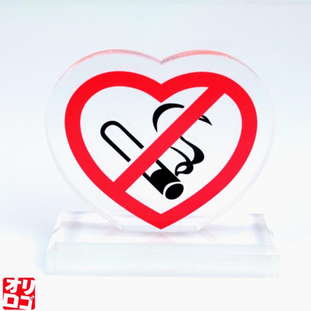 卓上 No Smoking 透明 アクリル 飲食店 家庭用 プレート ハート 禁煙 プレート 2個セット (orilogo-0956129)