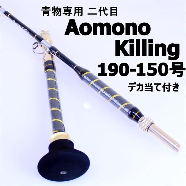 ▲二代目 青物キリング190-150号/BLACK アルミスペーサー デカ当付き (ori-ao190-150-950165st)