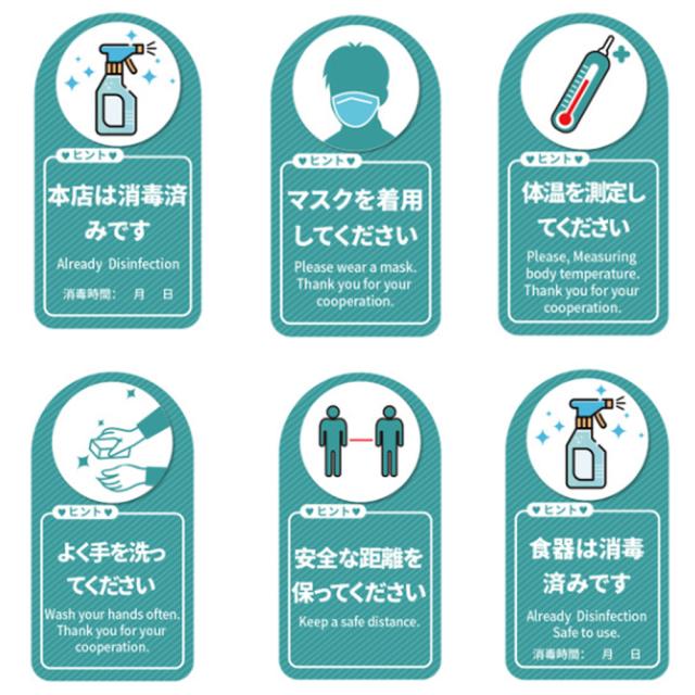 ウイルス・新型コロナ対策告知用サインボード(小)縦向きタイプ 標識 看板 ステッカー(600027)