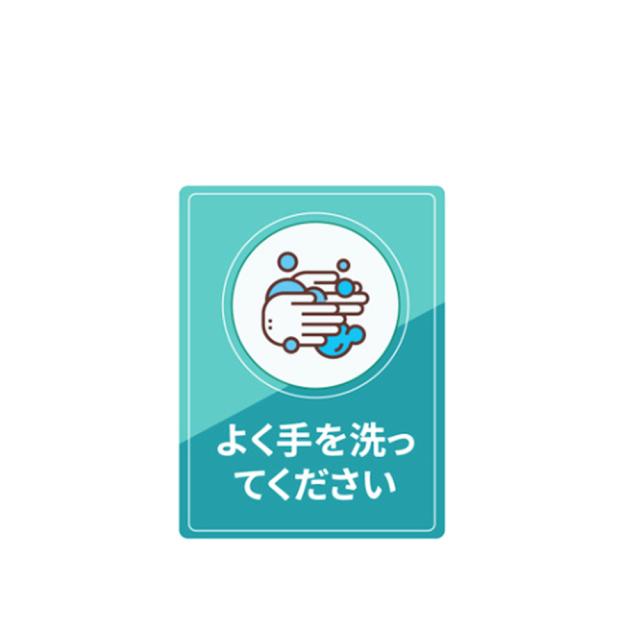 ウイルス・新型コロナ対策告知用サインボード(中) 標識 看板 ステッカー(600028)