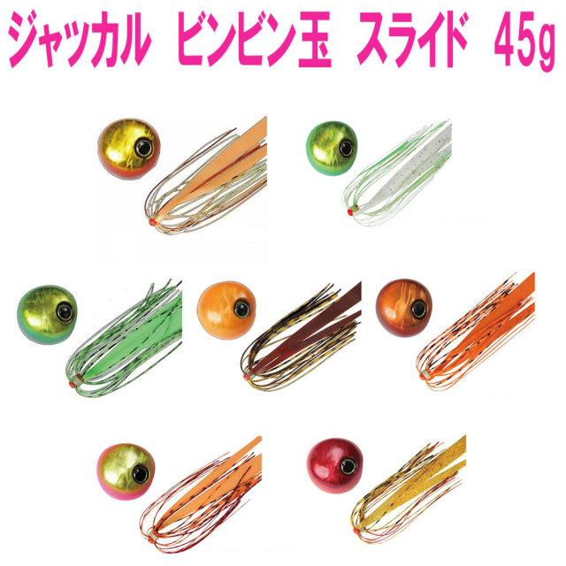【特価】【Cpost】ジャッカル ビンビン玉 スライド 45g(jackall-bins45)