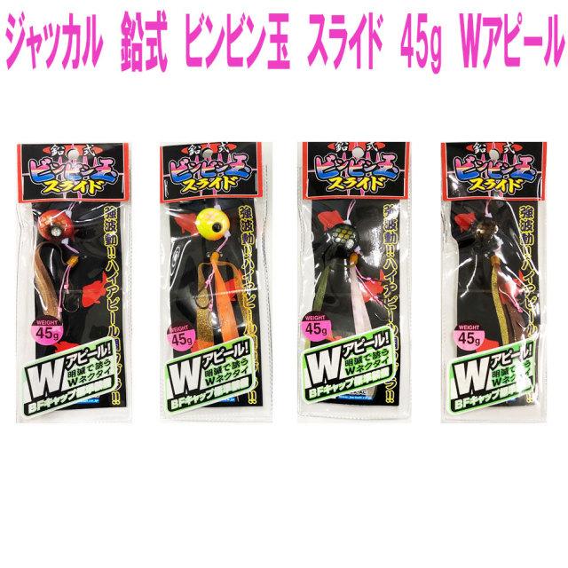 【特価】【Cpost】ジャッカル  鉛式 ビンビン玉 スライド 45g Wアピール(jackall-nbins45w)