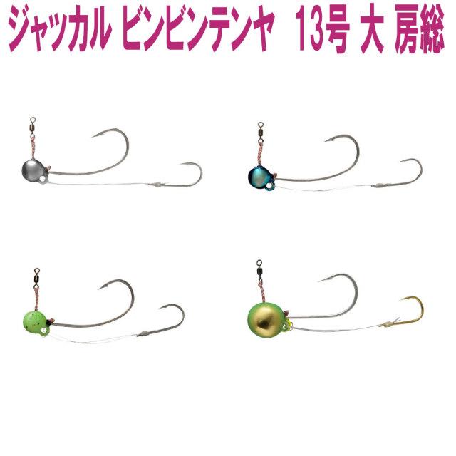 【Cpost】ジャッカル ビンビンテンヤ 13号 大 房総(jackall-tendai13)