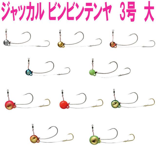 特価【Cpost】ジャッカル ビンビンテンヤ 3号 大