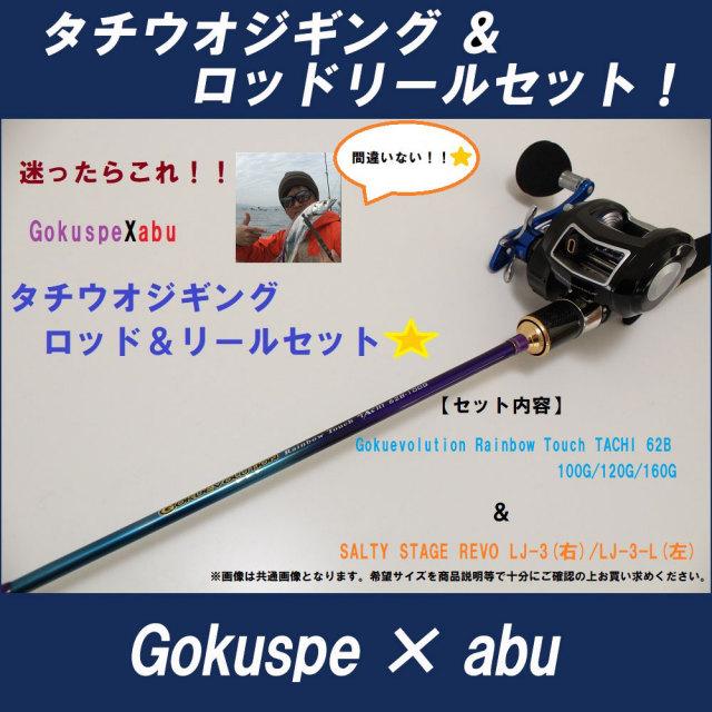 GokuspeXabu タチウオジギング ロッド(ジグ:Max120g)&リールセット(Rainbow Touch TACHI 62B-120G +LJ-3)(jiggingset-005)