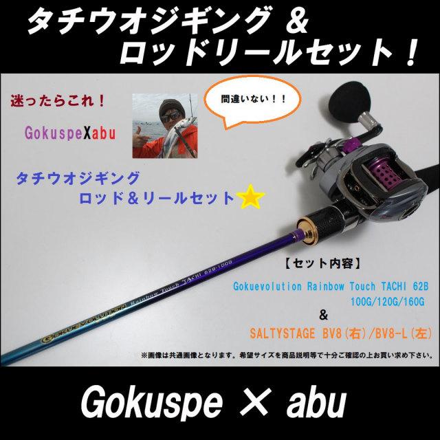 GokuspeXabu タチウオジギング ロッド(ジグ:Max100g)&リールセット(Rainbow Touch TACHI 62B-100G +BV8)(jiggingset-007)
