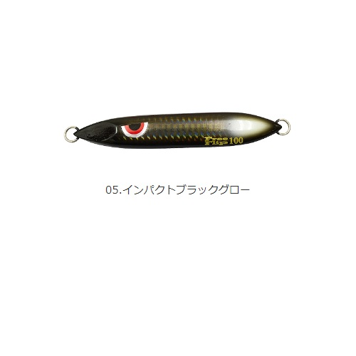【Cpost】カンジインターナショナル フリーフリップ 130g #05 インパクトブラックグロー(kanji-521893)
