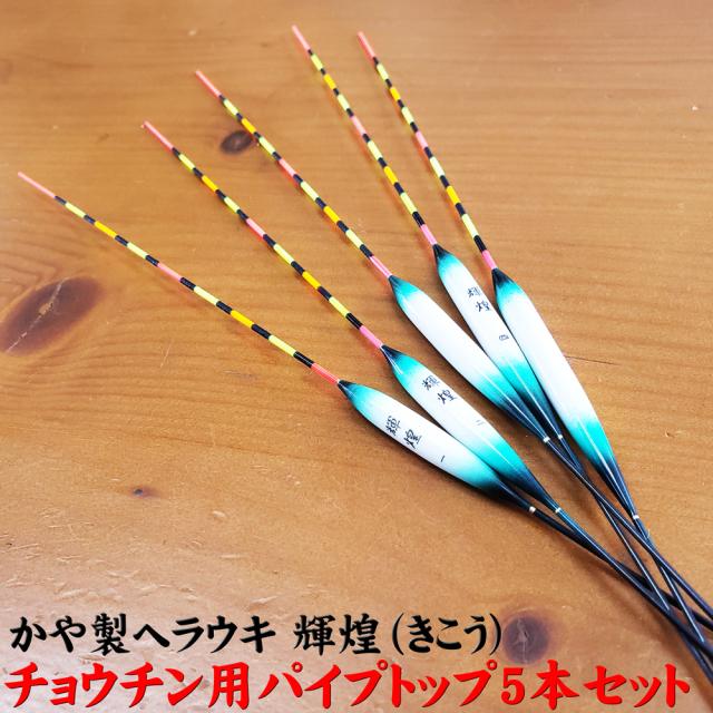 ウキセット 輝煌(きこう) カヤ製 チョウチンパイプトップ 5本セット(kikou-tp-set)