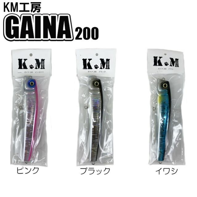 KM工房 ガイナ200(km-gaina200)