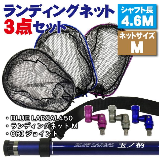 小継玉の柄 BLUE LARCAL450ランディングネットM 3点セット (landingset-009)