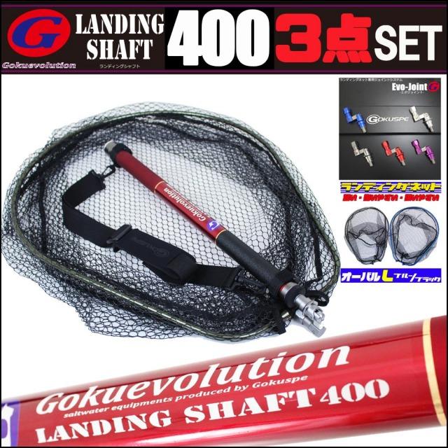 小継玉の柄 Gokuevolution Landing Shaft 400ランディング3点セット (landingset-031)