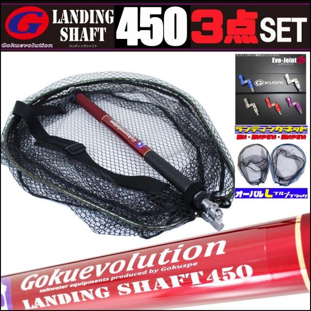 小継玉の柄 Gokuevolution Landing Shaft 450ランディング3点セット (landingset-032)